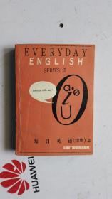 每日英语 (续集)上