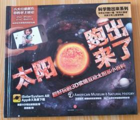 科学跑出来系列:太阳跑出来了·超好玩的3D实境互动太阳系小百科 9787508656809