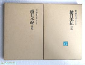 【续日本纪(全2册)】 日本国史大系 吉川弘文馆1977年