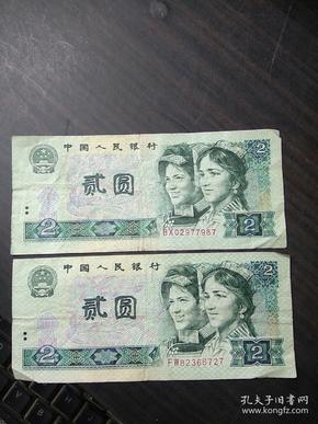 中国人民银行   贰圆(2张)