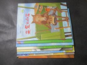 暖暖心绘本:大棕熊的秘密、亨利爷爷找幸运、是谁在门外、象老爹、小贝弟的大梦想、一个长上天的大苹果、还是一团糟、亲爱的小羊 8本合售