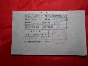 上海激光研究所 研究员 邱明新 1990年填写的《激光工作会议开会通知回执》