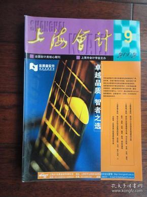上海会计杂志2002-9上海会计编辑部 S-269