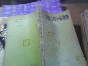 中国古典小说故事