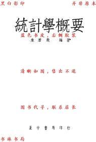 统计学概要-朱君毅编著-民国正中书局刊本(复印本)