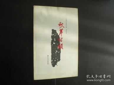 秋萍诗韵 (胡秋萍签名本)   北京图书馆出版社   九五新