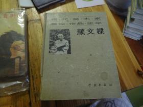 签赠本:颜文樑颜文梁现代美术家画论、作品、生平