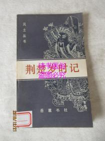 荆楚岁时记——风土丛书