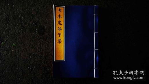 古典国学名著《鬼谷子》原色底色影印本。