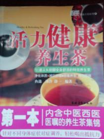活力健康养生茶:[图集]