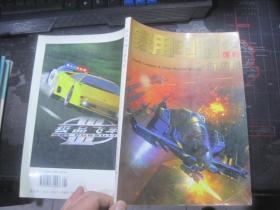 《家用电脑与游戏机》1998年增刊