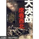 大决战:席卷西北/长篇战争纪实文学
