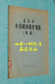 《北京市中药调剂操作规程(初稿)》【六十年代的书】