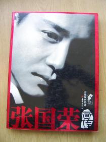 张国荣画传 (司徒佩琪 著)16开 {近全品相}【16开--40】
