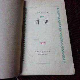 诗选《1957年版》