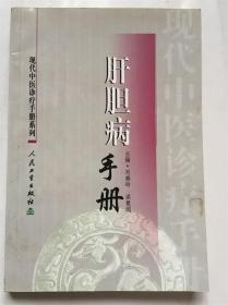 现代中医诊疗手册:肝胆病手册/刘燕玲,洪慧闻主编/人民卫生出版社