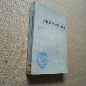 少数民族短篇小说选(1949------1979) 一版一印