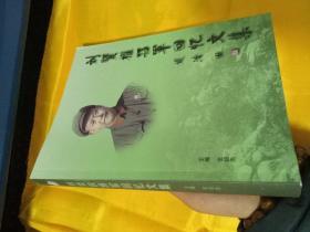 刘贤权将军 回忆文集