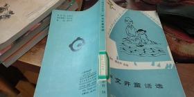 严文井童话选 [小图书馆丛书]