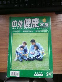 中外健康文摘2007年(24B)