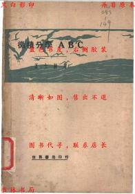 微积分学ABC-王士漘著-ABC丛书-民国ABC丛书社刊本(复印本)