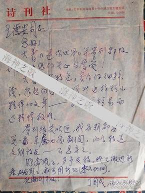 丁国成致王德安信.
