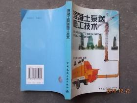 混凝土泵送施工技术