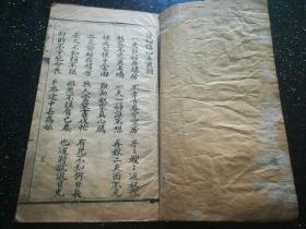 清木刻唱本【节妇伤心五更词】一册全