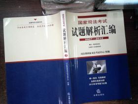 国家司法考试试题解析汇编   2 (2007-2012  +--
