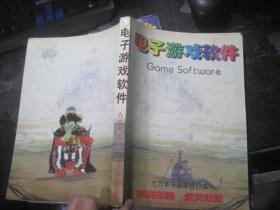 电子游戏软件 九六年下半年合订本(1996年7-12月)
