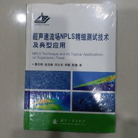 超声速流畅NPLS精细测试技术及典型应用