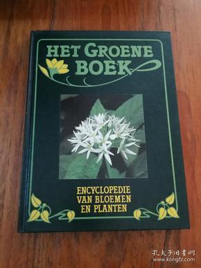 HET GROENE BOEK(ENCYCLOPEDIE VAN BLOEMEN EN PLANTEN) 绿皮书(花卉和植物的百科全书)(荷兰语原版 ,布面精装大16开铜版纸彩印画册)