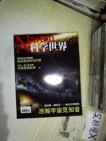 科学世界(2005年第1期)