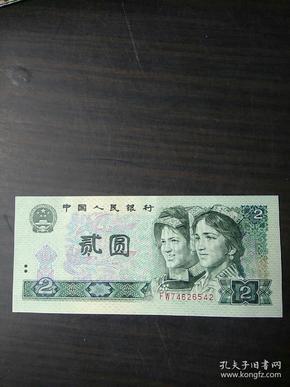 中国人民银行   贰圆
