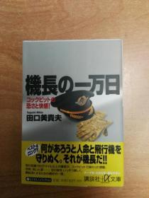 日本原版书:机长の一万日―コックピットの恐さと快感!(64开本)