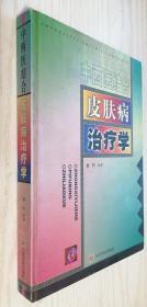 中西医结合皮肤病治疗学(精)刘巧 多单方验方