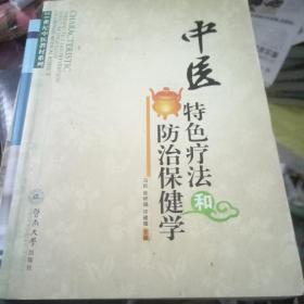 中医特色疗法和防治保健学