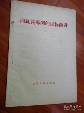 《向红透专深的目标前进》(1958年1版1印)