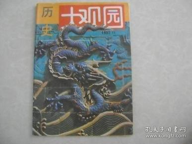 历史大观园1991-11