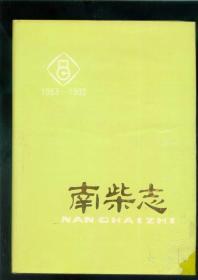 南柴志/1953-1992(16开精装本带护封/93年初版初印/附图片129幅)编者签名本