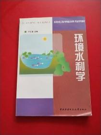 起点水利学--水利水电工程(专科环境专业)图纸本科信息封面图片