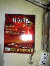 科学世界(2005年第2期)