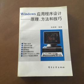 Windows应用程序设计 原理方法和技巧 张国峰著 电子工业出版社