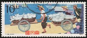 T39 人民公社五业兴旺(5-5)10分 繁忙的渔港、鱼儿满车筐(渔业),不缺齿、无揭薄好信销邮票一枚