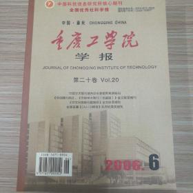 重庆工学院学报(社科版)2006年第6,7,8,9,10期