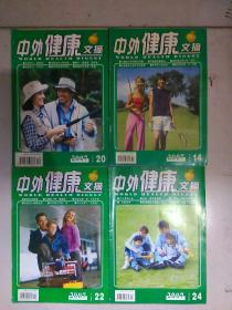 中外健康文摘2007年(14.20.22.24B)4本合售