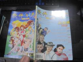 (创刊号)软件与光盘 1998年10、11、12月号(总第1、2、3期)