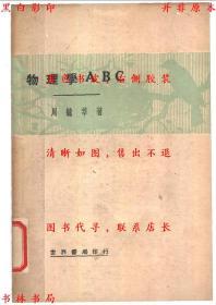 物理学ABC-周毓莘著-ABC丛书-民国ABC丛书社刊本(复印本)