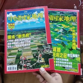 中国国家地理 2008年第1期 第2期(新天府 珍藏版上下)