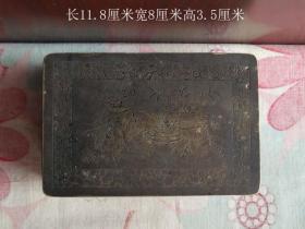 刻博古纹墨盒9421